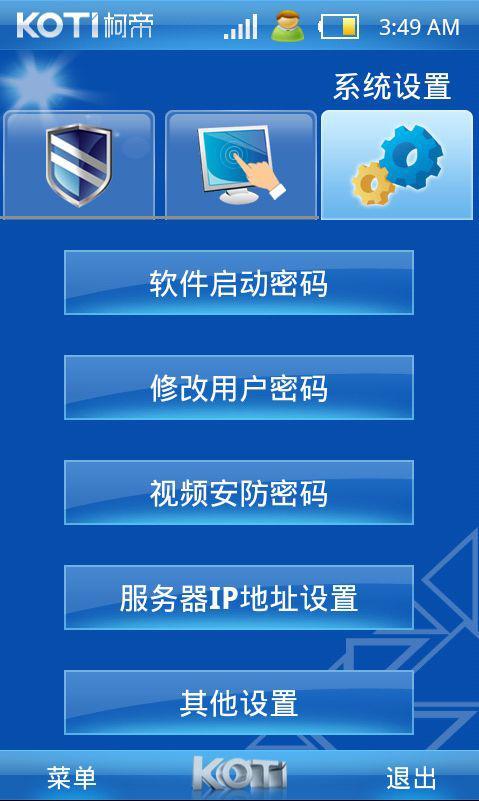 手机远程控制软件(android版)
