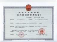 精瑞住宅(zhai)科學(xue)技術獎