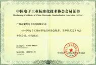 中國電子(zi)工業(ye)化標準協會會員證(zheng)書