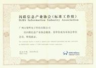 閃聯(lian)信息產業(ye)協會—標準工作組
