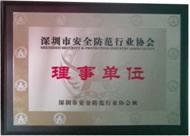 深圳(chou)市安全防範行業(ye)協會理事(shi)單位