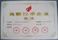 高新(xin)技術企業(ye)deng)現zheng)證(zheng)書