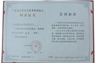 廣(guang)東省公共安全技術防範協會理事(shi)