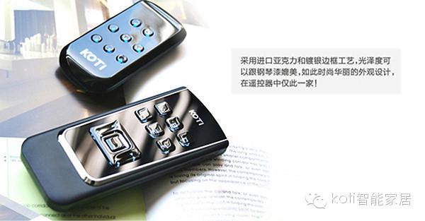 【智能家居品牌】koti智能开关,改变您的生活模式