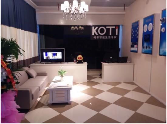 KOTI重庆智能家居体验馆