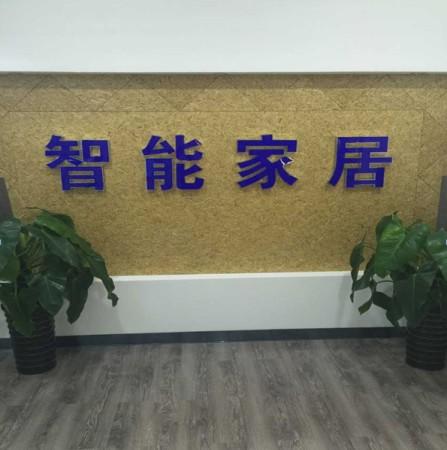 KOTI河北邢台智能生活体验馆