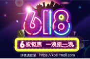 koti柯(ke)帝旗艦店618粉絲狂歡節