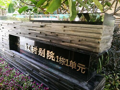 珠海红树别院